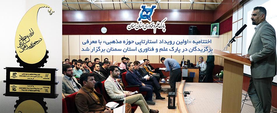 اختتامیه «اولین رویداد استارتاپی حوزه مذهبی» با معرفی برگزیدگان در پارک علم و فناوری استان سمنان برگزار شد