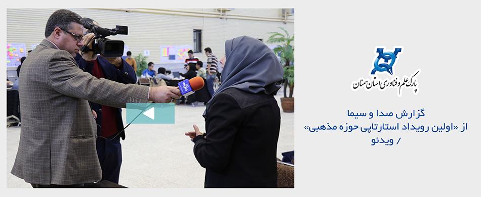 گزارش صدا و سیما از «اولین رویداد استارتاپی حوزه مذهبی» / ویدئو