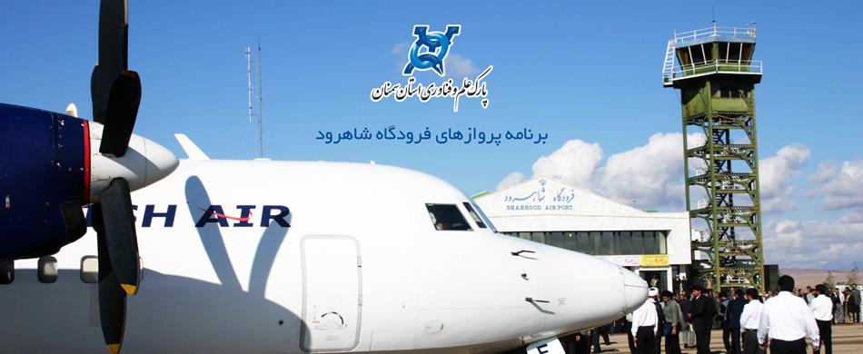 برنامه پروازهای فرودگاه شاهرود