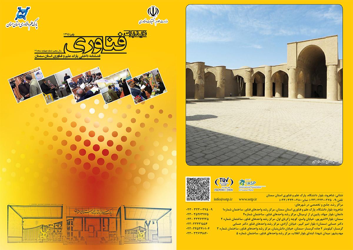 «دیدبان فناوری» فصلنامه پارک علم و فناوری استان سمنان - سال پنجم شماره چهارم- پاییز 1395 - نسخه 19